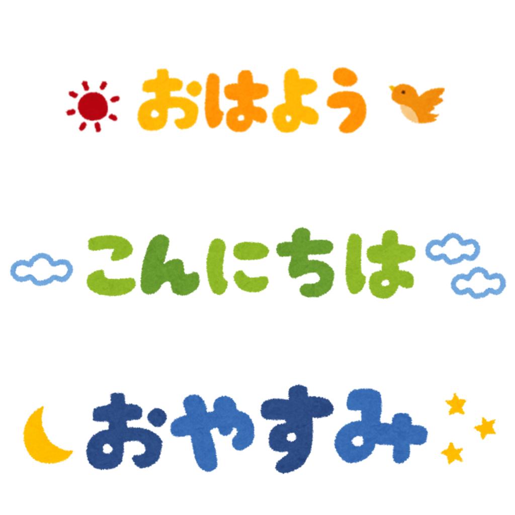 f:id:masanori1989:20170317182832j:plain
