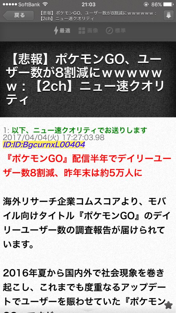 f:id:masanori1989:20170404212132p:plain