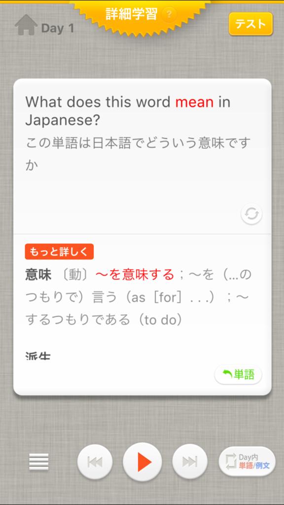f:id:masanori1989:20170411133438p:plain