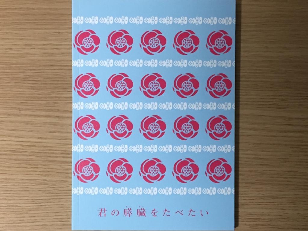 f:id:masanori1989:20170731131816j:plain