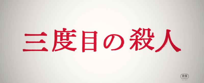 f:id:masanori1989:20170911173540p:plain