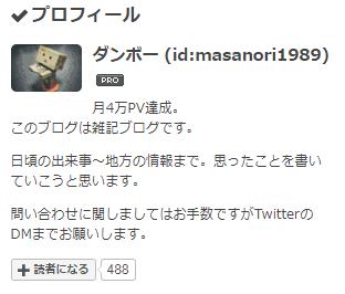 f:id:masanori1989:20170914201948p:plain