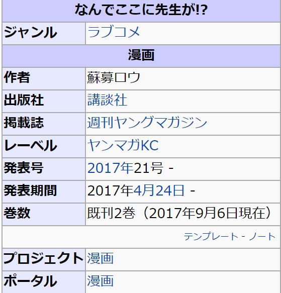 f:id:masanori1989:20171123203737p:plain