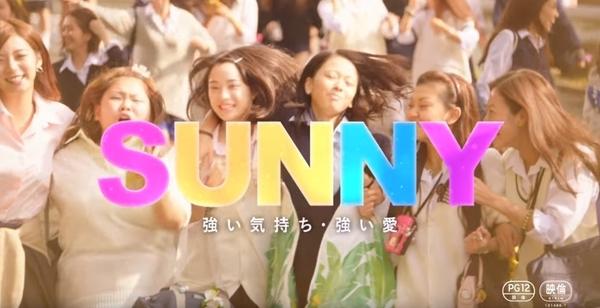 やっぱり発売&配信延期『SUNNY 強い気持ち・強い愛』