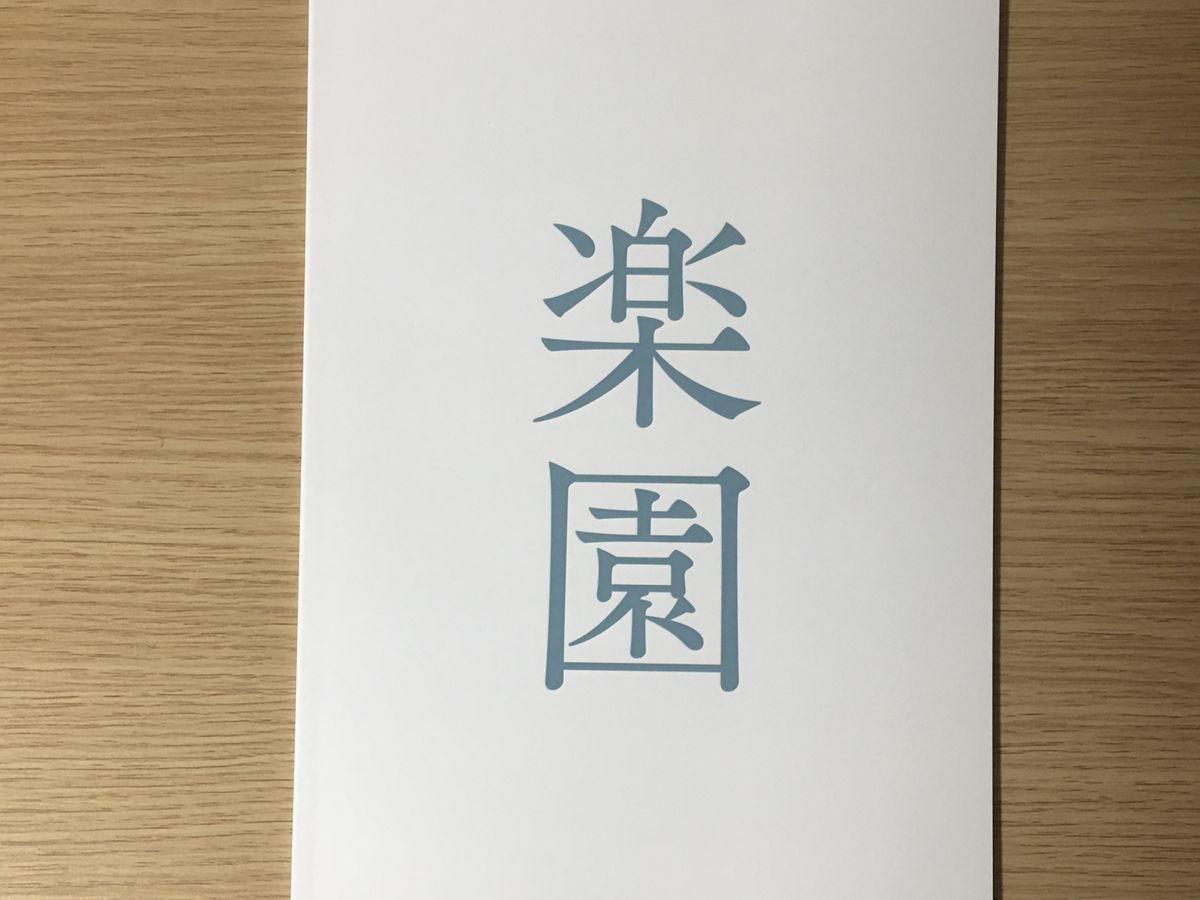 f:id:masanori1989:20191022175809j:plain