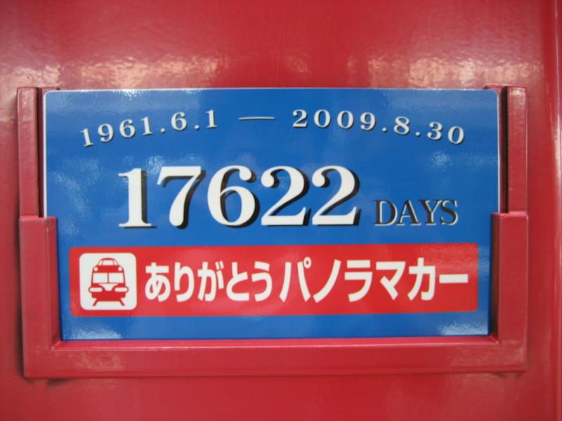 20090830131212