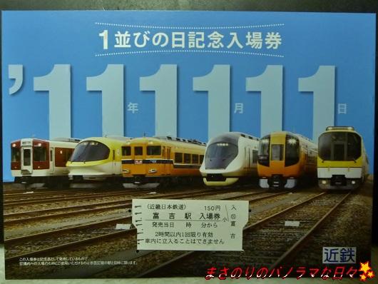 20111111224903