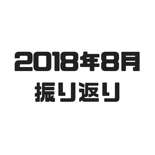 f:id:masansa:20180902092249p:plain