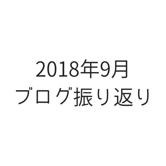 f:id:masansa:20181002063647p:plain