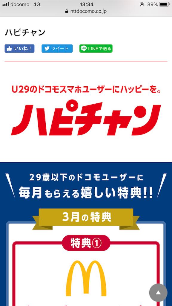 f:id:masao-note:20190318010035p:image