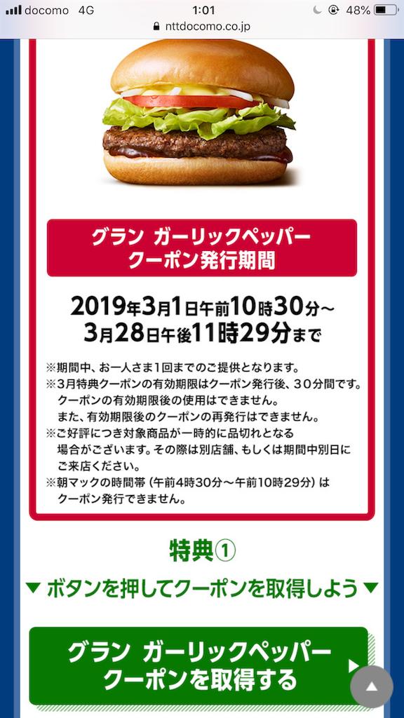 f:id:masao-note:20190318010241p:image
