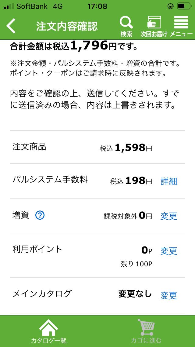 f:id:masaochannel:20200102173408p:plain