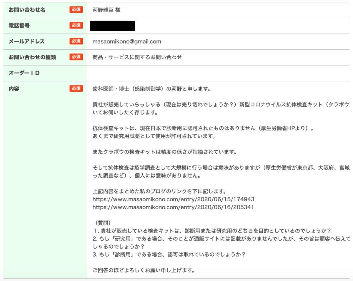 f:id:masaomikono:20200617211314p:plain