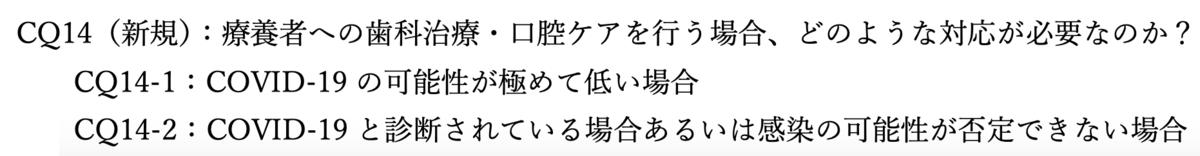 f:id:masaomikono:20200703215817p:plain