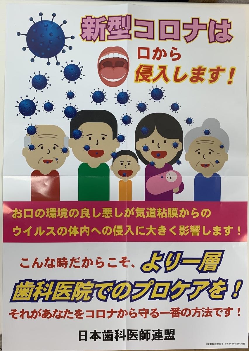 f:id:masaomikono:20200921134327j:plain