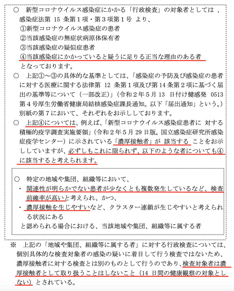 f:id:masaomikono:20201114185327p:plain