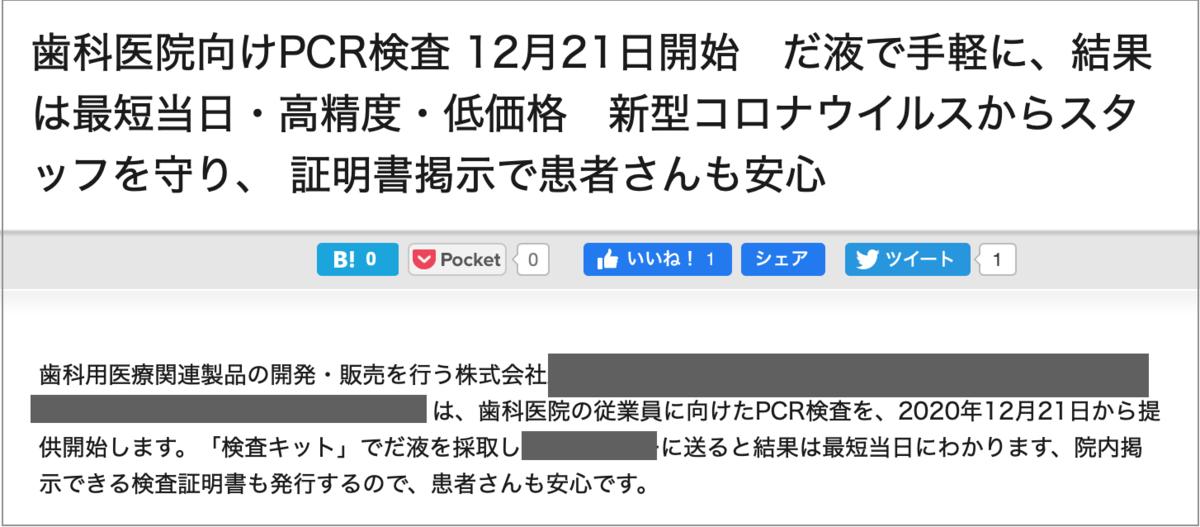 f:id:masaomikono:20201218095943p:plain