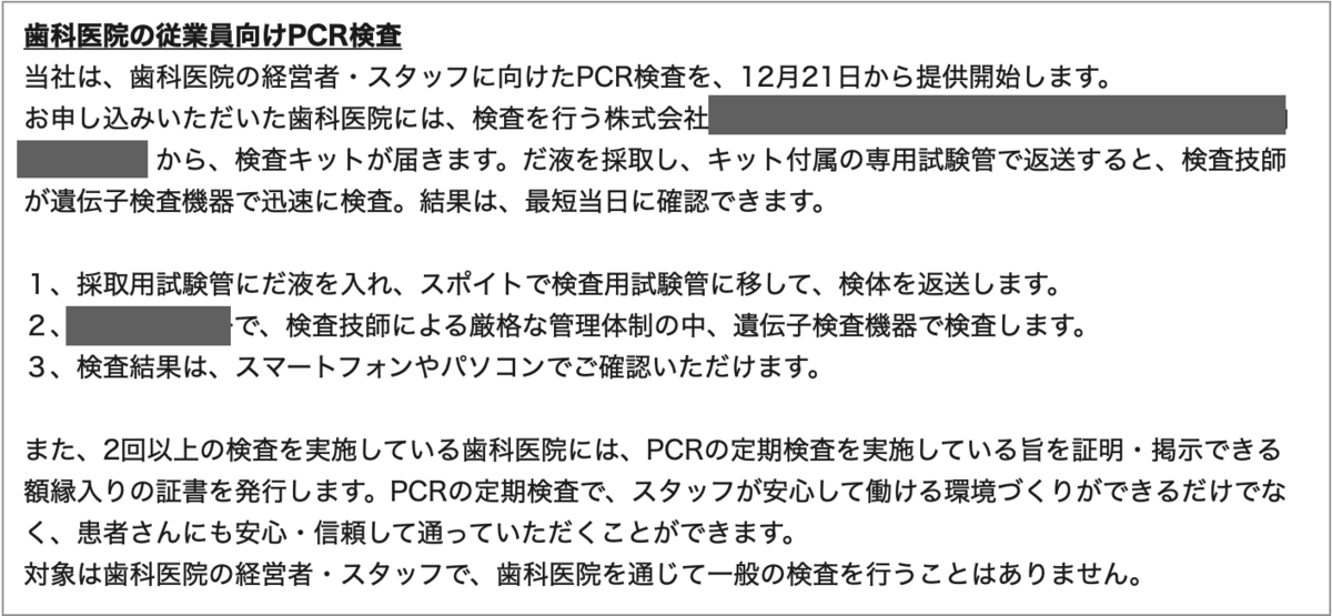 f:id:masaomikono:20201218100145p:plain