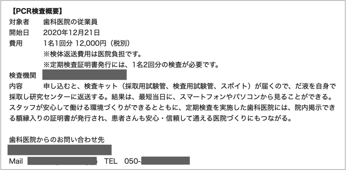f:id:masaomikono:20201218162958p:plain