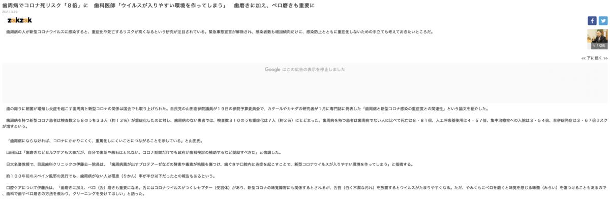 f:id:masaomikono:20210330153055p:plain