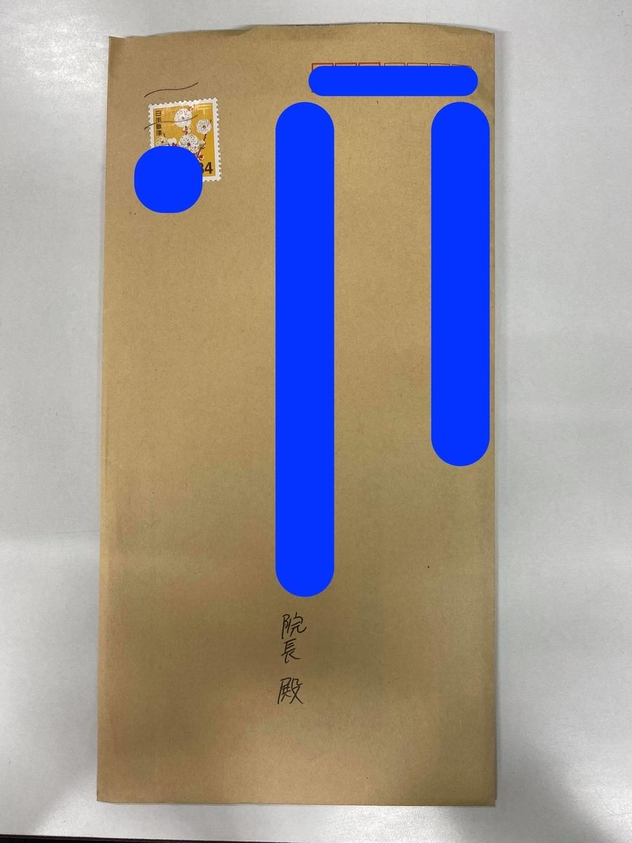 f:id:masaomikono:20210618145748j:plain