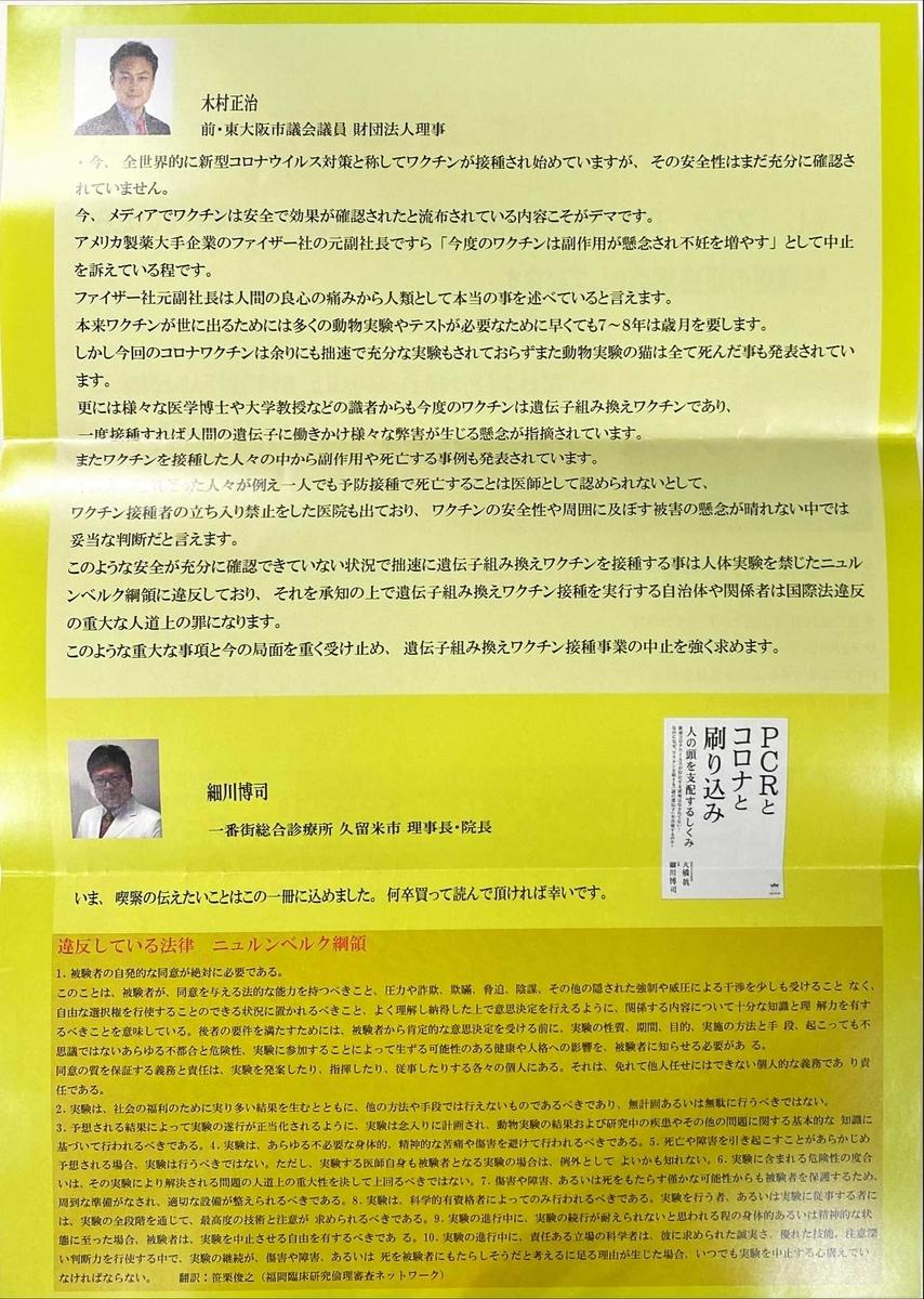 f:id:masaomikono:20210618145809j:plain