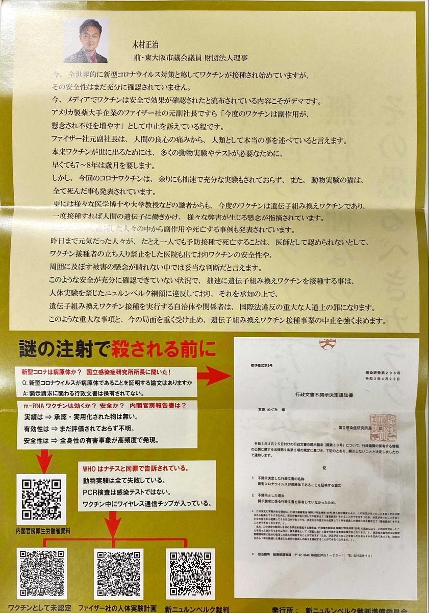 f:id:masaomikono:20210618145818j:plain
