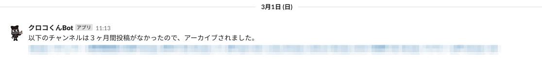 チャンネルアーカイブ