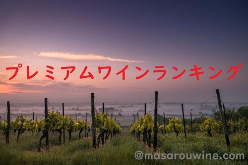 f:id:masarouwine:20200318141025j:plain