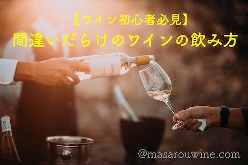 f:id:masarouwine:20200408004119j:plain