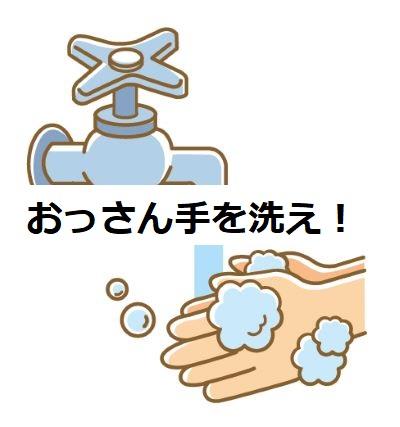 手洗いのイメージ