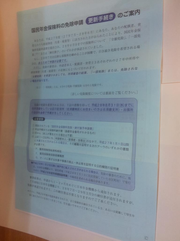 f:id:masaru-masaru-3889:20160703073812j:plain