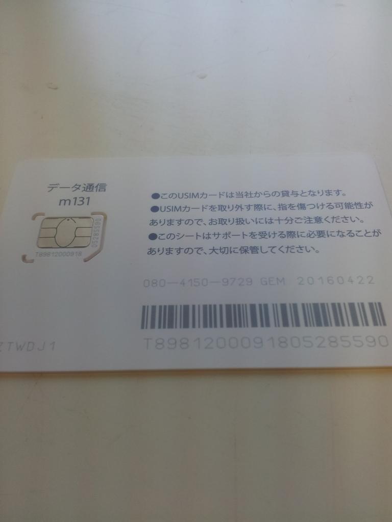 f:id:masaru-masaru-3889:20160806111123j:plain