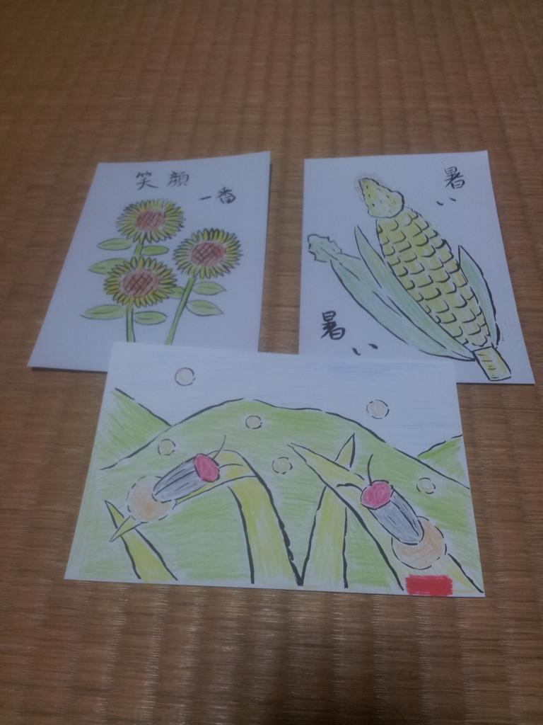 f:id:masaru-masaru-3889:20160807201431j:plain