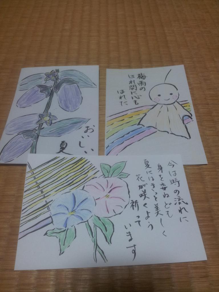 f:id:masaru-masaru-3889:20160807201623j:plain