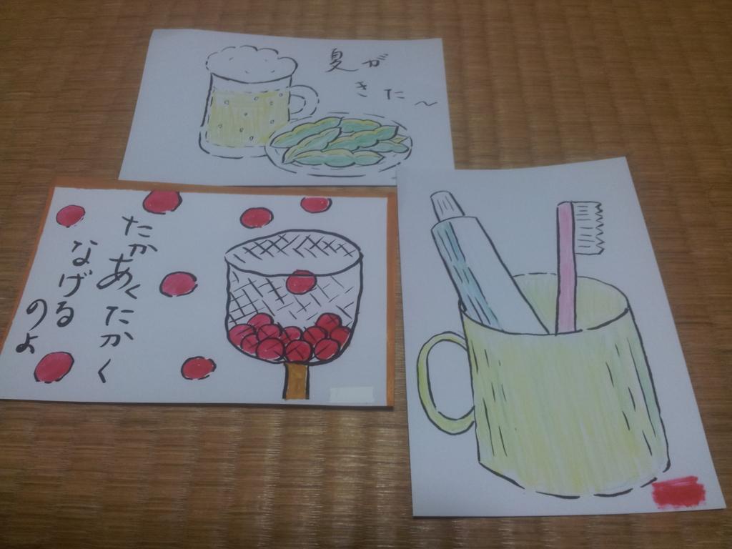 f:id:masaru-masaru-3889:20160807201716j:plain