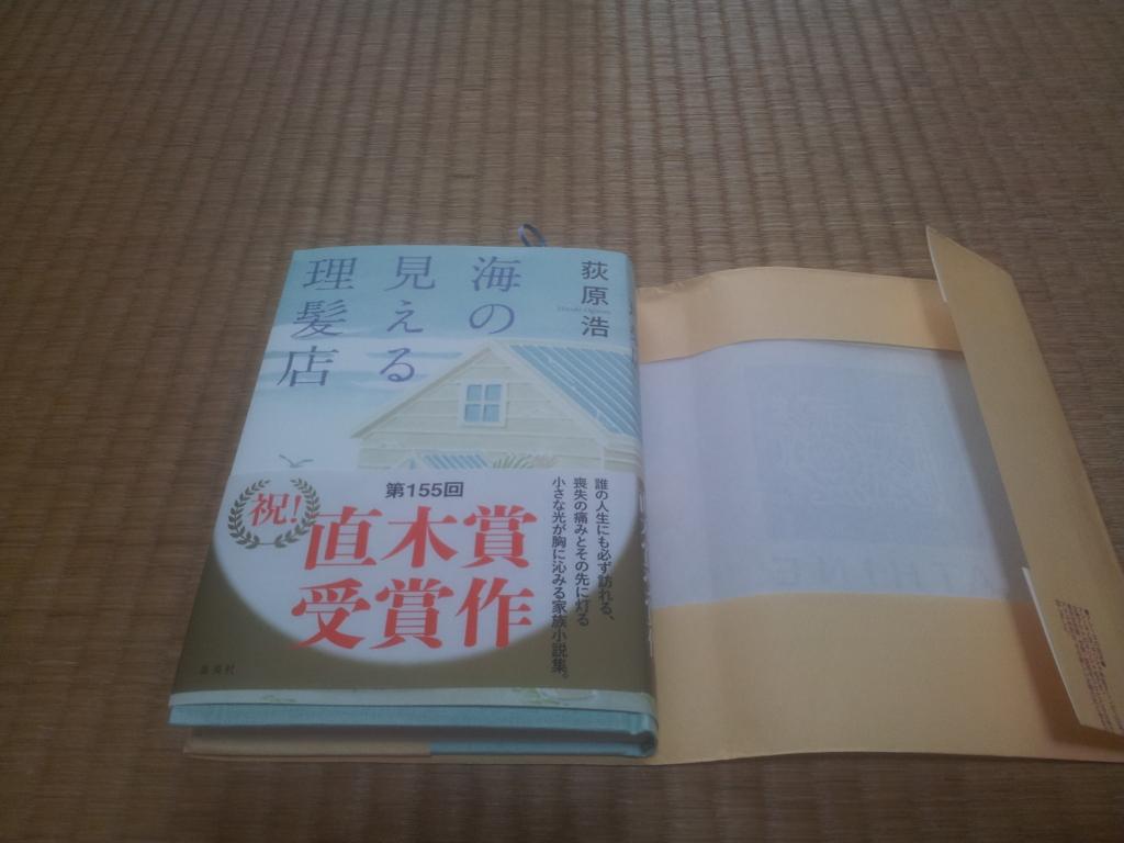 f:id:masaru-masaru-3889:20160828091547j:plain