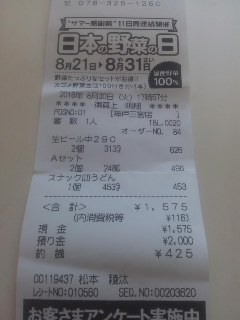 f:id:masaru-masaru-3889:20160831201905j:plain