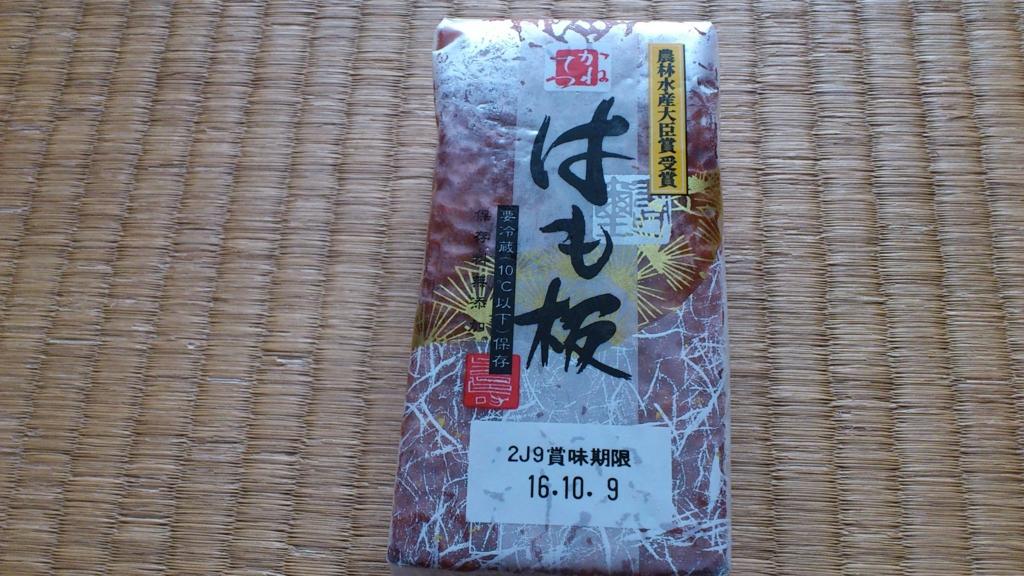 f:id:masaru-masaru-3889:20161001160244j:plain