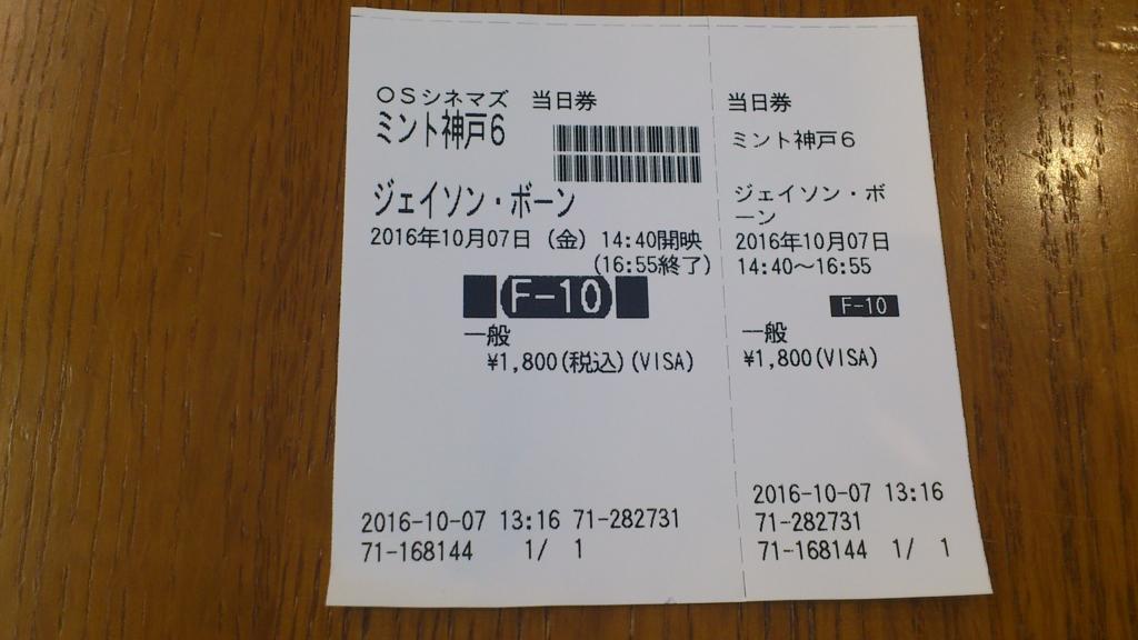 f:id:masaru-masaru-3889:20161007214711j:plain