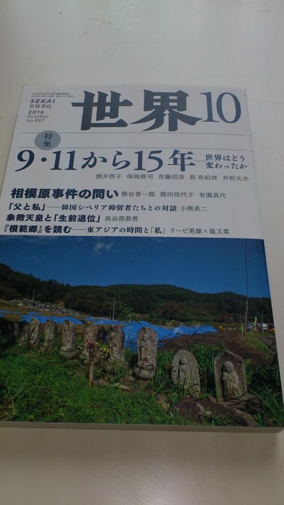f:id:masaru-masaru-3889:20161016080256j:plain