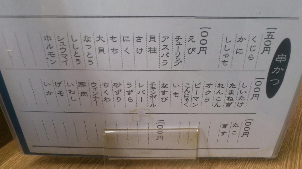 f:id:masaru-masaru-3889:20161016194050j:plain