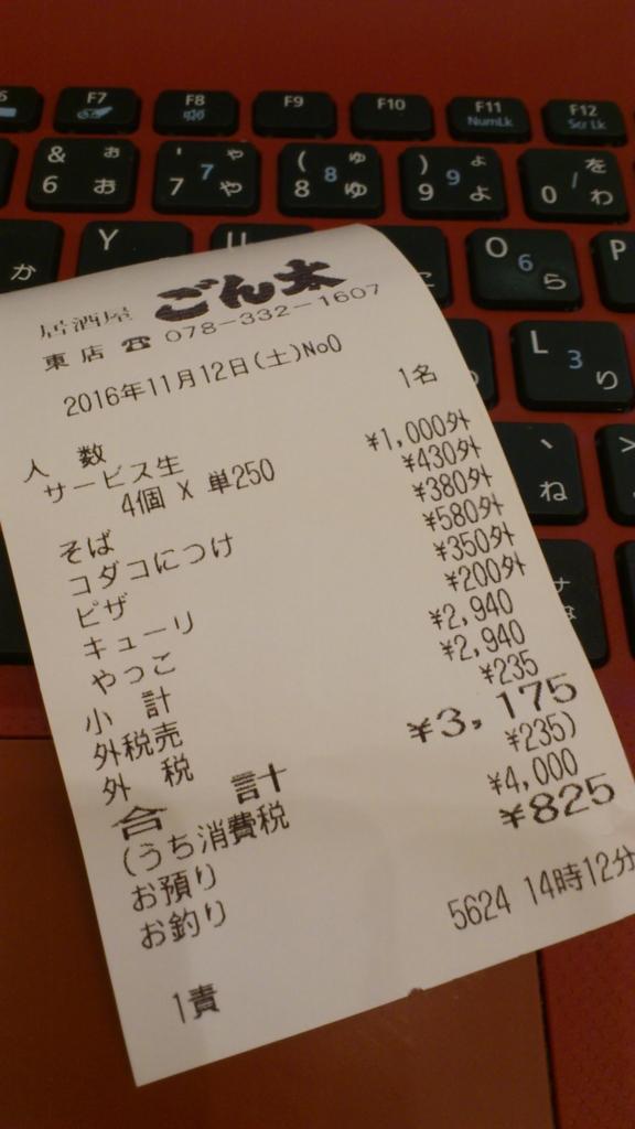 f:id:masaru-masaru-3889:20161112162301j:plain