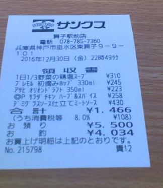 f:id:masaru-masaru-3889:20170101170950p:plain