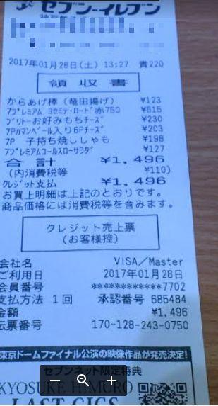 f:id:masaru-masaru-3889:20170128215443j:plain