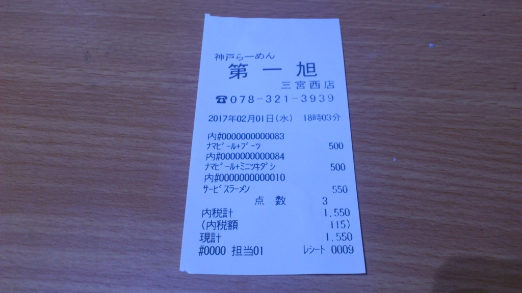 f:id:masaru-masaru-3889:20170201231322j:plain
