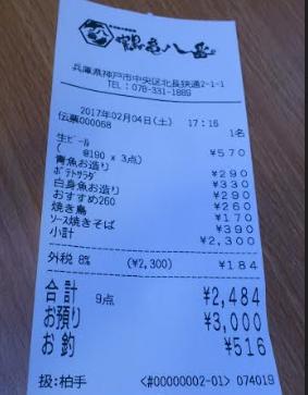 f:id:masaru-masaru-3889:20170205142625p:plain