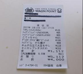 f:id:masaru-masaru-3889:20170213145200p:plain