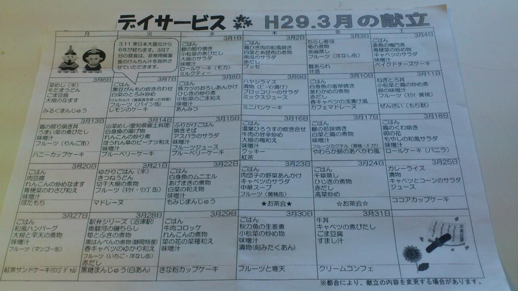 f:id:masaru-masaru-3889:20170304093338j:plain