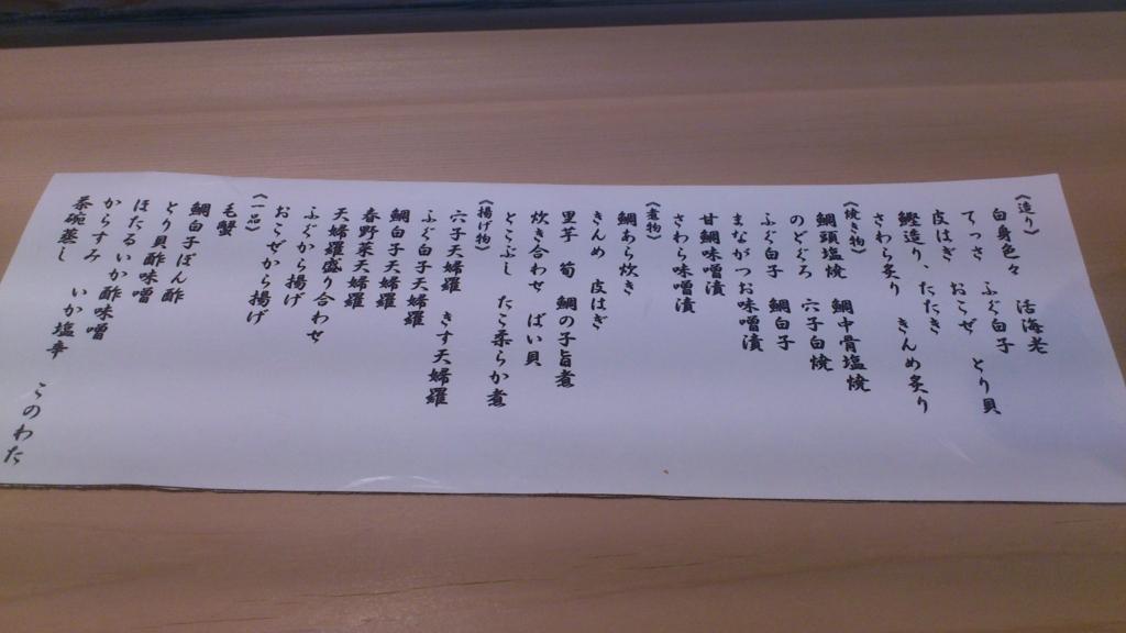 f:id:masaru-masaru-3889:20170402103206j:plain